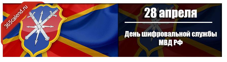 День шифровальной службы МВД России