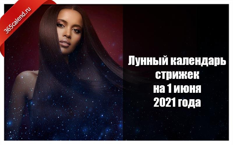 Благоприятные дни в январе 2021