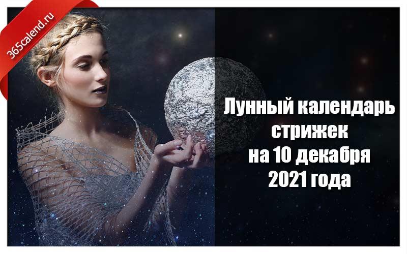 Неблагоприятные дни в январе 2021