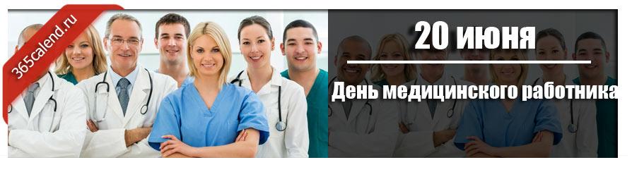 День медицинского работника в 2021 году