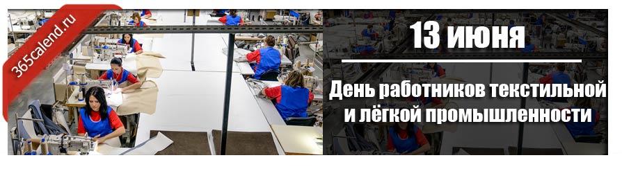 День работников текстильной и лёгкой промышленности в 2021 году