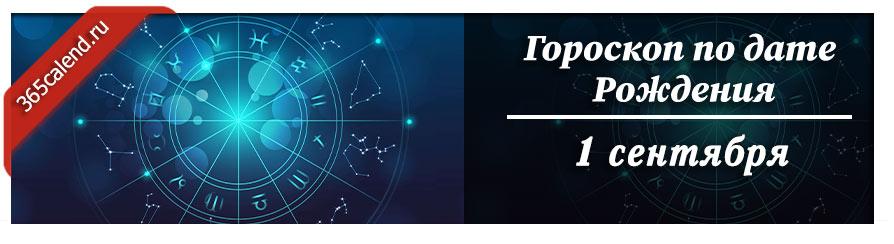 1 сентября знак зодиака
