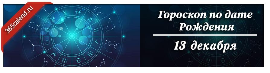 13 декабря знак зодиака