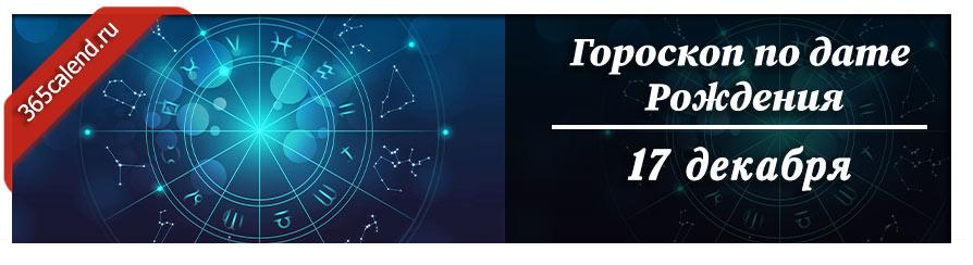17 декабря знак зодиака
