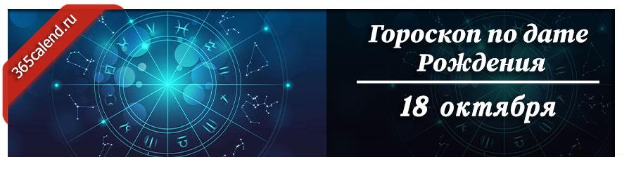 18 октября знак зодиака