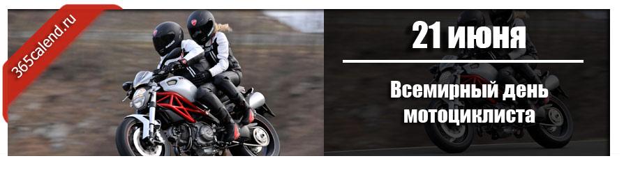 Всемирный день мотоциклиста в 2021 году