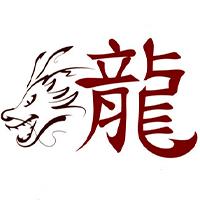 Общий гороскоп для Дракона на 2021 год