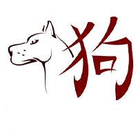 Общий гороскоп для Собаки на 2021 год