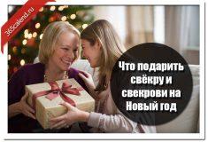 Что подарить свёкру и свекрови на Новый год