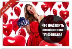Что подарить женщине на 14 февраля