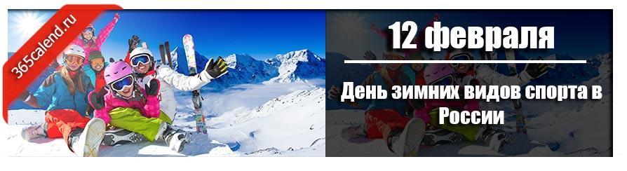 День зимних видов спорта в России в 2022 году