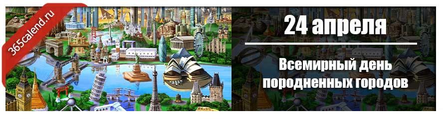 Всемирный день породненных городов в 2022 году